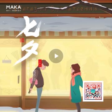 简约唯美七夕节祝福宣传视频