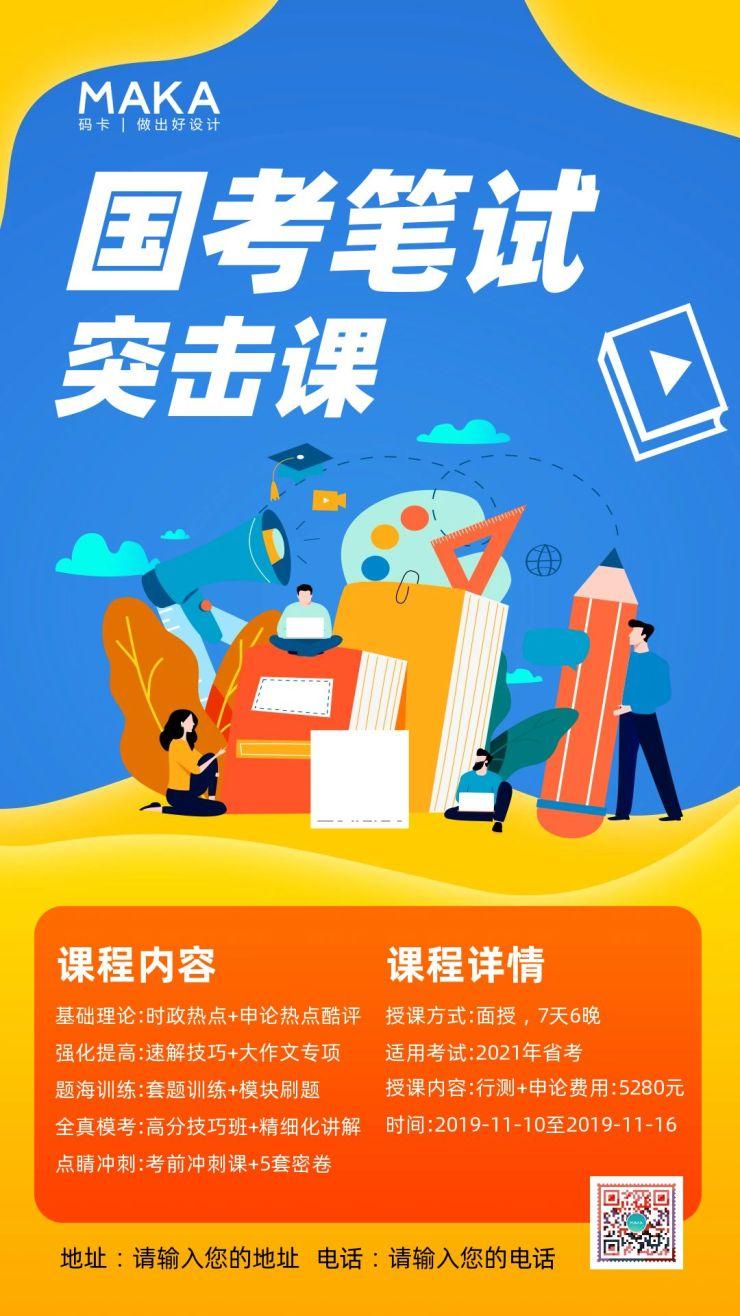 橙色卡通治愈系量风教育培训行业公考/国考培训班促销宣传海报