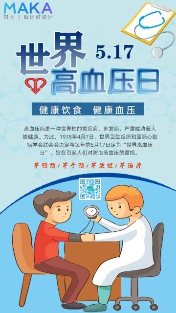 卡通手绘风世界高血压日宣传海报