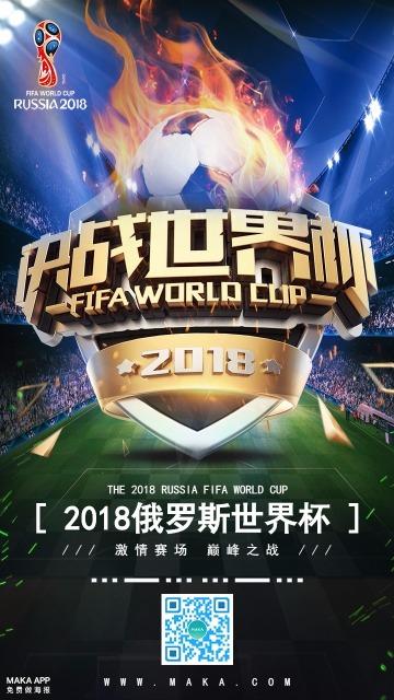 创意大气立体字决战世界杯体育海报