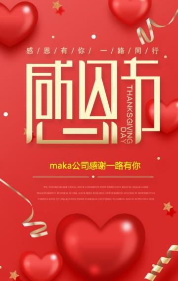 感恩节企业公司祝福贺卡宣传推广活动