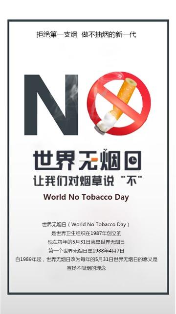 白色文艺清新无烟日宣传海报