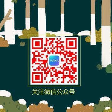 卡通公众号植树节公益宣传活动二维码