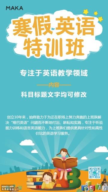 """""""英语""""两字可改!! 寒假班 辅导班创意海报 打折宣传促销通用 冬令营朋友圈二维码通用"""