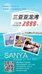 旅行社景点假期旅行旅游线路报价推广促销海报