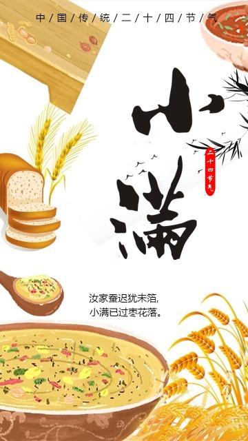 黄色清新文艺小满节气宣传海报