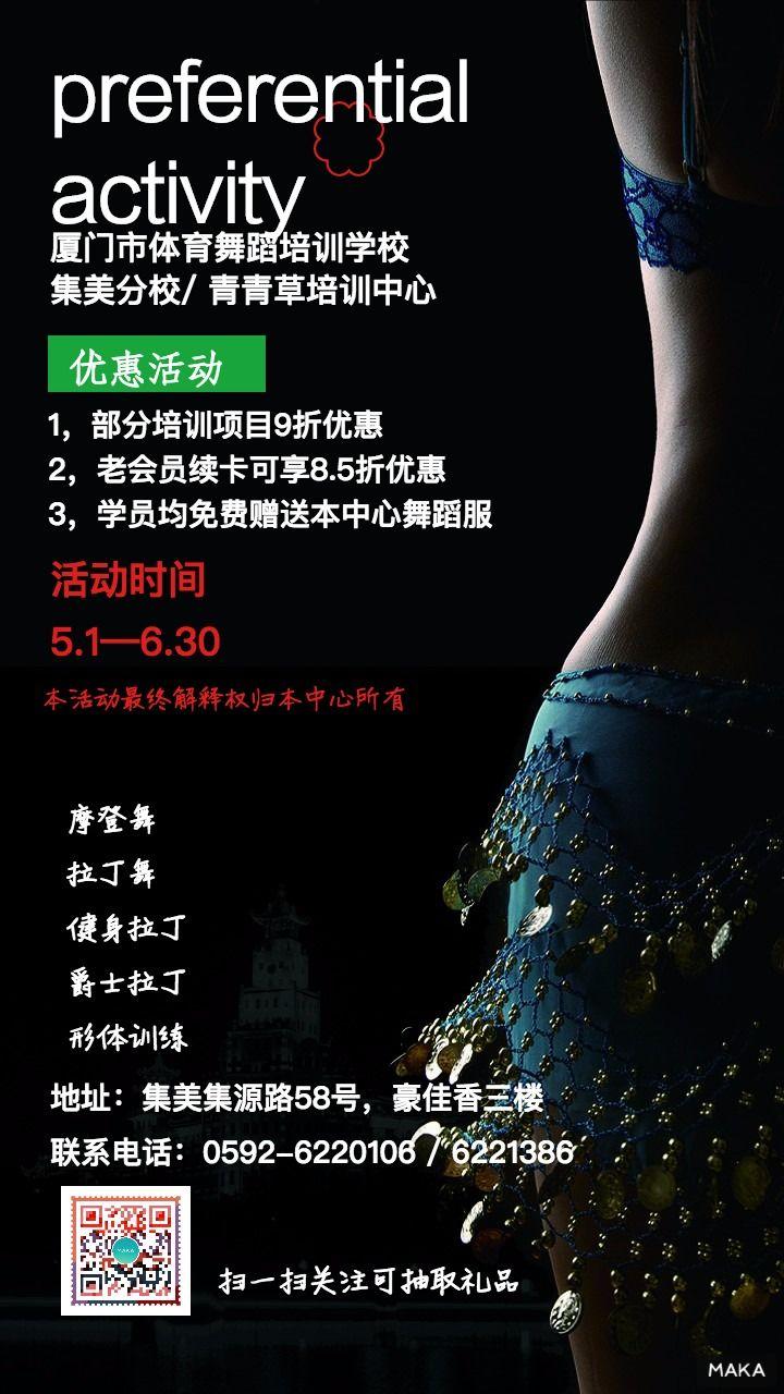 黑色舞蹈学校招生海报