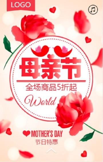 清新文艺唯美感恩母亲节女包特惠打折促销活动