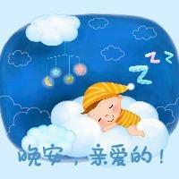 宝宝晚安故事读物可爱风格宝贝晚上睡前故事等微信次条封面图