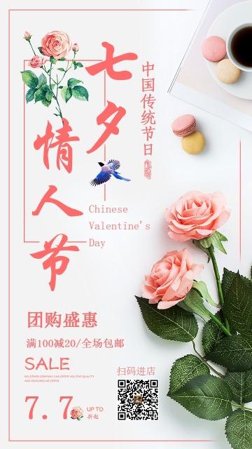 七夕情人节清新唯美鲜花活动促销宣传海报