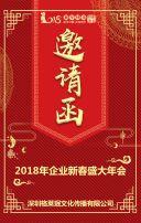 2018高端时尚企业年会邀请函/晚会邀请函