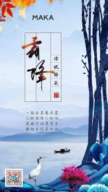 蓝色中国风唯美霜降二十四节气海报