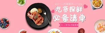 西餐餐厅清新浪漫美食促销活动电商banner