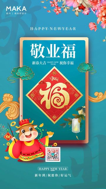蓝色中国风春节集五福系列宣传手机海报