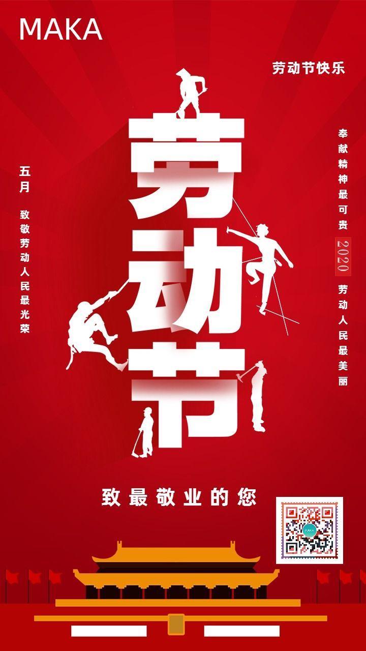 红色简约五一劳动节创意海报