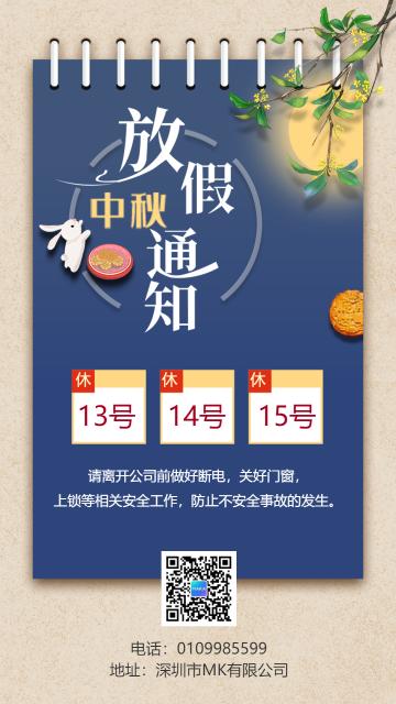 手绘风中秋节放假通知创意海报