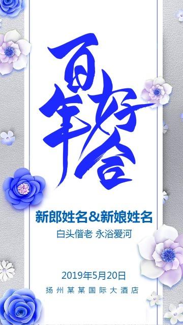 简约唯美结婚请柬婚礼邀请函海报