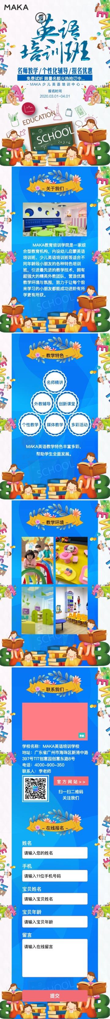 卡通手绘英语培训班招生幼儿园招生宣传单页模板