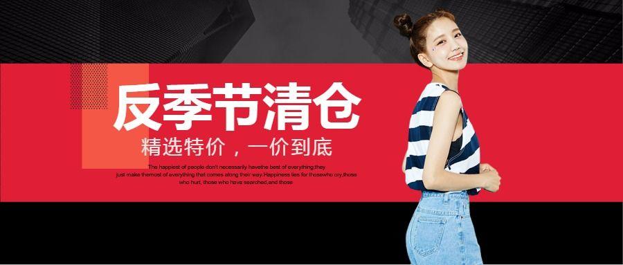 天猫淘宝女装促销公众号封面头图