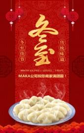 冬至二十四节气海报中国传统节气冬至企业宣传祝福贺卡冬至吃饺子冬至吃汤圆文化宣传传统文化习俗