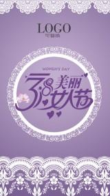 女神节女人节领导公司祝福贺卡紫色浪漫