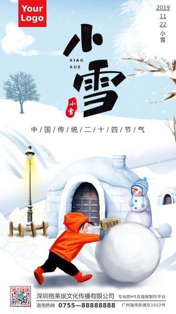 小雪节气日签企业祝福宣传海报幼儿园等教育行业幼儿园温馨提示海报