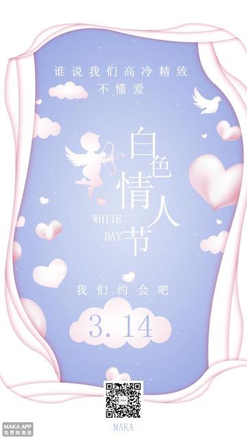 情人节白色情人节海报情人节紫色丘比特贺卡