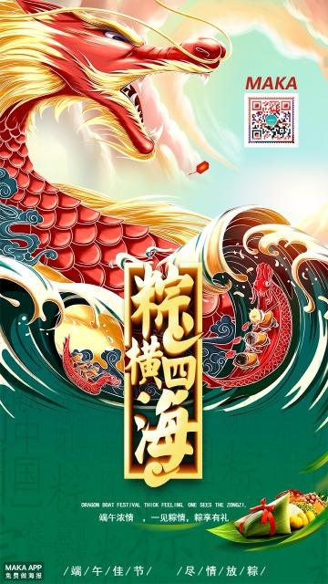 粽横四海手绘插画端午节海报