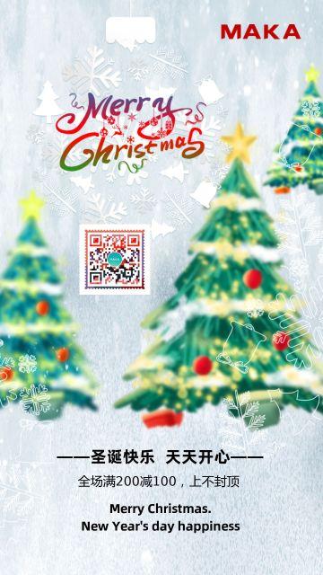 清新水墨晕染圣诞节海报