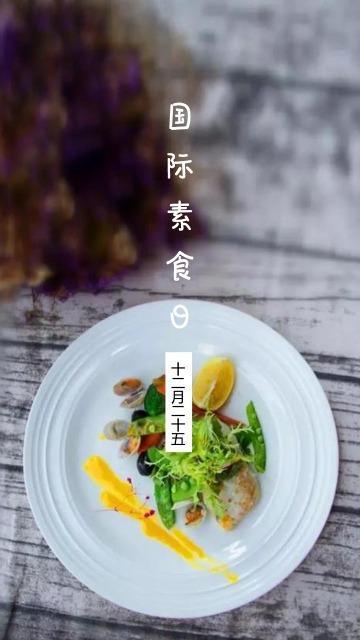 清新简单国际素食日手机海报