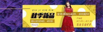 时尚风电商店铺Banner服装秋季新品促销宣传