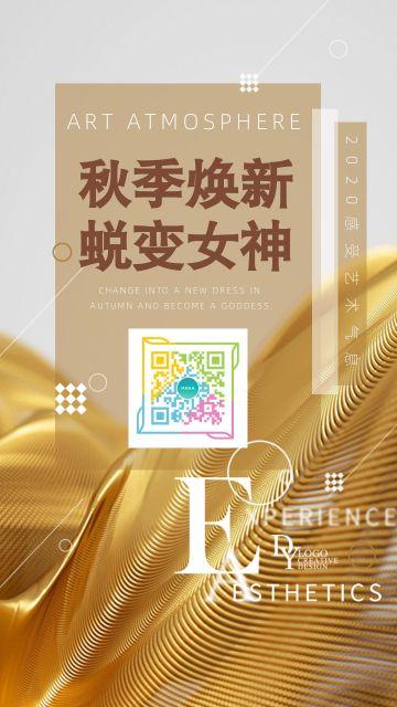 时尚艺术气息秋季女神节电商商场促销宣传海报