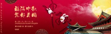 中秋节扁平简约互联网各行业宣传促销特卖电商banner