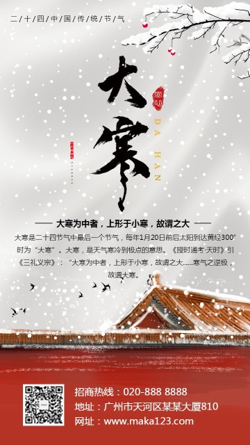大寒节气日签传统节气宣传海报手机版