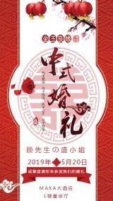 红色传统中国风婚礼请柬邀请海报