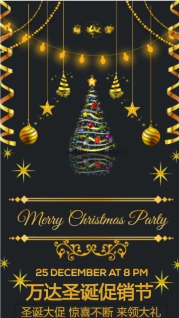 【双旦】黑金圣诞树圣诞元旦促销节宣传海报