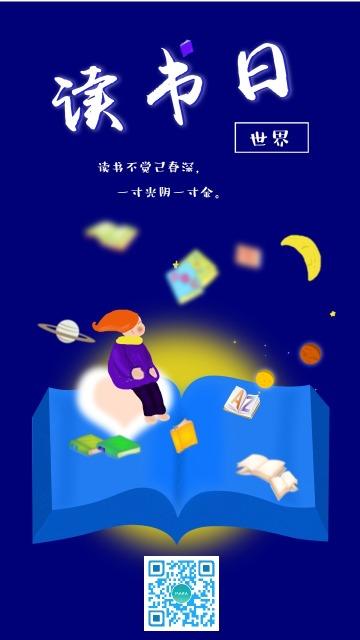 世界儿童读书日卡通手绘店铺促销宣传海报