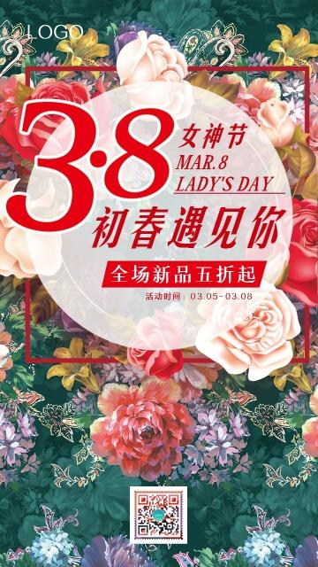 唯美浪漫三八女神节妇女节商家促销活动宣传海报