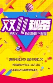 双十一电商微商推广/促销/店铺宣传