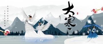 大寒冬天冬季中国传统节日二十四节气