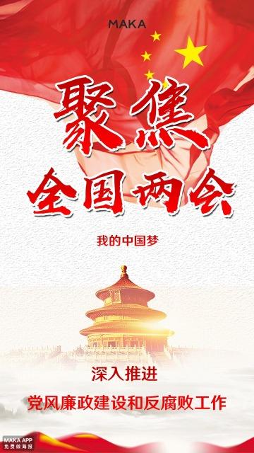 聚焦全国两会党风廉政反腐宣传海报
