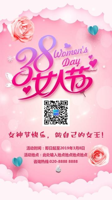 三八38女神节妇女节粉色浪漫手机版贺卡促销海报