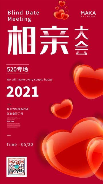 红色简约风格520相亲交友海报