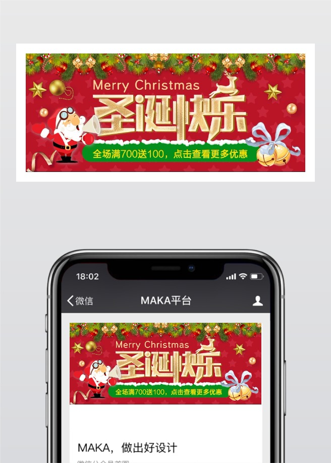 圣诞促销红色卡通风格微信公众号封面大图