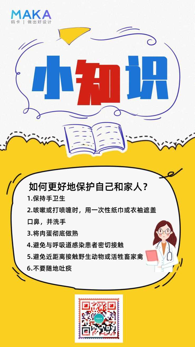 清新卡通黄色医疗健康行业冠状病毒预防知识宣传海报