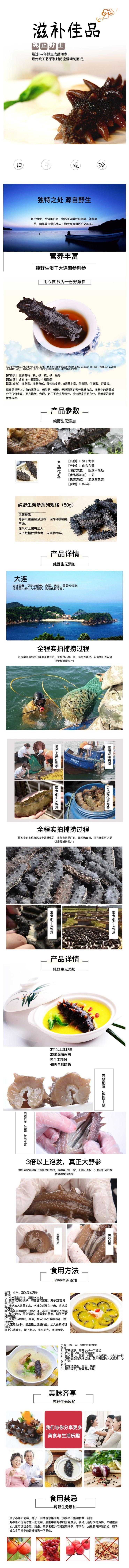 清新简约海参海鲜电商详情图