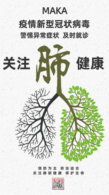 清新医疗卫生健康预防流感疫情防范传染疾病日签公益宣传海报