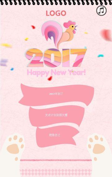 新年贺卡模板2