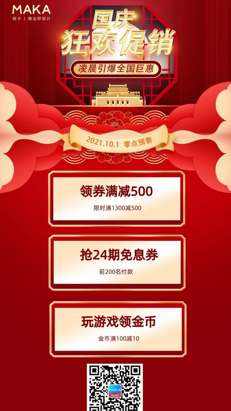 国庆节日促销活动海报