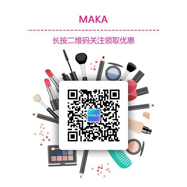 唯美浪漫化妆护肤美容女性引导关注促销通用二维码